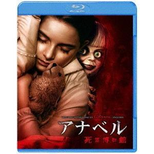 アナベル 死霊博物館 ブルーレイ&DVDセット / マッケナ・グレイス (Blu-ray)