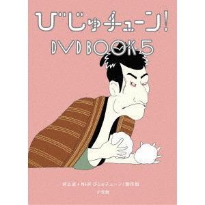 びじゅチューン! DVD BOOK5 /  (DVD)