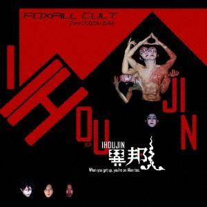 異邦人 / FOXPILL CULT (CD)