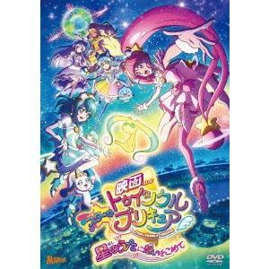 映画スター☆トゥインクルプリキュア 星のうたに想いをこめて(通常版) / プリキュア (DVD)