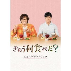 きのう何食べた?正月スペシャル2020(Blu-ray Disc) / 西島秀俊/内野聖陽 (Blu-ray)