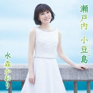 瀬戸内 小豆島(タイプB) / 水森かおり (CD)