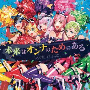 「劇場版マクロスΔ 絶対LIVE!!!!!!」イメージソング 未来はオンナのため.. / ワルキューレ (CD)