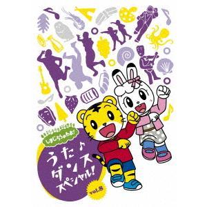 しまじろうのわお! うた♪ダンススペシャル! vol.8 / しまじろう (DVD)|Felista玉光堂