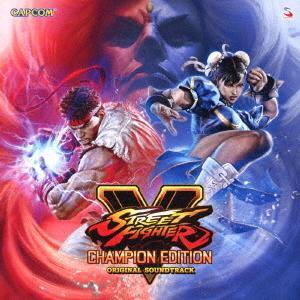 ストリートファイターV チャンピオンエディション オリジナル・サウンドトラック / ゲームミュージック (CD)|Felista玉光堂