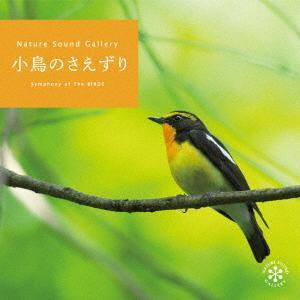 小鳥のさえずり /  (CD)