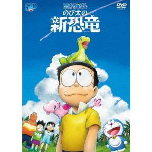 映画ドラえもん のび太の新恐竜(通常版) / ドラえもん (DVD)|Felista玉光堂