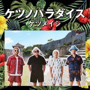 ケツノパラダイス / ケツメイシ (CD) Felista玉光堂
