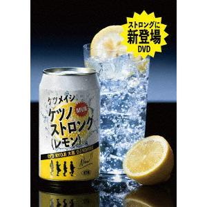 ケツノストロング(レモン)(通常盤) / ケツメイシ (DVD)|Felista玉光堂
