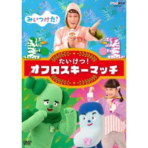 NHKDVD みいつけた! たいけつ!オフロスキーマッチ /  (DVD)|Felista玉光堂