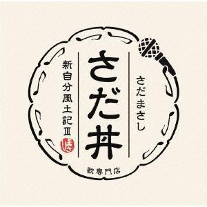 さだ丼 〜新自分風土記III〜 / さだまさし (CD)