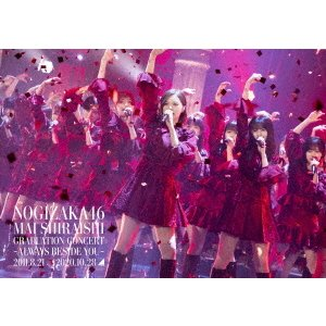 Mai Shiraishi Graduation Concert 〜Always.. / 乃木坂46 (DVD)|Felista玉光堂