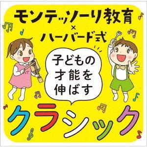 モンテッソーリ教育×ハーバード式 子どもの才能を伸ばすクラシック / オムニバス (CD) Felista玉光堂