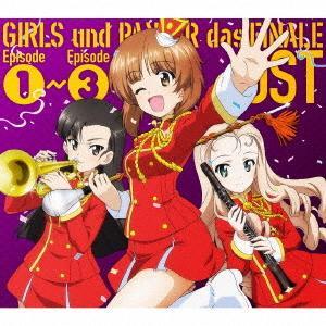 アニメ『ガールズ&パンツァー 最終章』オリジナルサウンドトラック「GIRLS u.. / サントラ ...