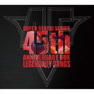 スーパー戦隊シリーズ45作品記念主題歌BOX LEGENDARY SONGS /  (CD)