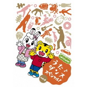 しまじろうのわお! うた♪ダンススペシャル! vol.9 / しまじろう (DVD)|Felista玉光堂