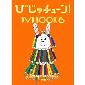 びじゅチューン! DVD BOOK6 /  (DVD)|Felista玉光堂