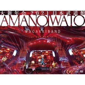 大新年会 2021 日本武道館 〜アマノイワト〜(初回限定盤)(BLU-RAY+.. / 和楽器バン...