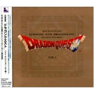 CD/すぎやまこういち/交響組曲「ドラゴンクエスト」ベスト・セレクション〜ロト編〜|Felista玉光堂