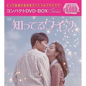 DVD/海外TVドラマ/知ってるワイフ コンパクトDVD-BOX(スペシャルプライス版) (本編ディ...