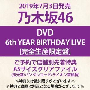 [発売日以降のお届け] 6th YEAR BIRTHDAY LIVE(完全生産限定盤) / 乃木坂46 (DVD) [店舗別特典付] felista