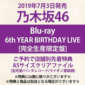 [発売日以降のお届け] 6th YEAR BIRTHDAY LIVE(完全生産限定盤)(Blu-ray Disc) / 乃木坂46 (Blu-ray) [店舗別特典付] felista