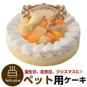 犬用 猫用 記念日ケーキ レアチーズ ペットケーキ ペット用ケーキ 誕生日ケーキ バースデーケーキ ...
