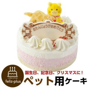 誕生日ケーキ バースデーケーキ ペット用ケーキ 記念日ケーキ バースデーケーキ 猫用 ネコちゃん用 ...