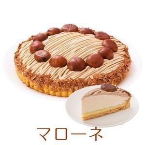 渋皮栗のマローネ モンブラン ケーキ 7号 21.0cm 約730g ホールタイプ 送料無料  誕生日ケーキ バースデーケーキ