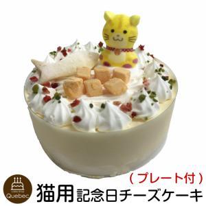 (新商品) ねこちゃん大好き! 猫用ケーキ 誕生日ケーキ ネコ用 レアチーズ ペットケーキ 誕生日ケ...