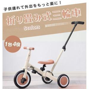 子供用三輪車 4in1 2WAY 押し棒付き BTMバランスバイク 1歳 2歳 自転車 おもちゃ 乗...