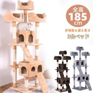 キャットタワー 猫タワー 突っ張り 据え置き 隠れ家 爪とぎ 猫パンチ用おもちゃ ハンモック付き 多...