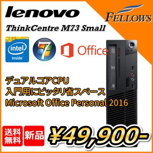 新品 パソコン Lenovo ThinkCentre M73...