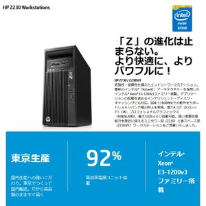 ワークステーション hp Z230 Workstation 高性能 クアッドコア Quadro K620 Office付き Windows7 Pro 64bit Xeon E3-1271v3/16GB/1TB/MULTI 中古パソコン|fellows-store|04