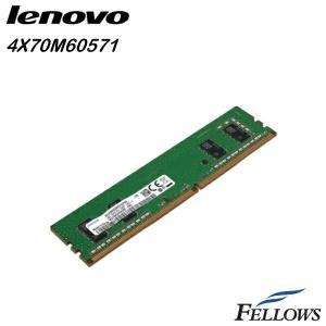 新品 メモリ Lenovo 4X70M60571  PC4-19200 DDR4 2400MHz SDRAM デスクトップ用メモリ 4GB  新品 増設用|fellows-store