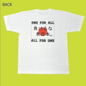 負けるな東日本 Tシャツ 東日本大震災 復興 フェローズ チャリティ 商品|fellows7