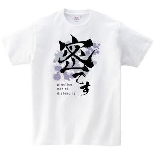 密です(パープル)Tシャツ 新型コロナ撲滅Tシャツ 白|fellows7