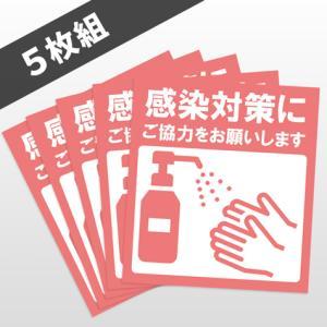 コロナ対策ステッカー 感染対策にご協力をお願いします 消毒 感染防止 タテ約13cm×ヨコ12cm 5枚|fellows7