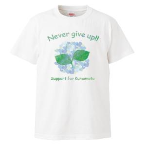 Never give up Tシャツ 熊本地震 震災 チャリティ Tシャツ 白|fellows7