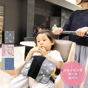 ショッピングカートカバー カート ベビーカート カバー ベビーカー チャイルドシート  ベビーチェアー 衛生的 日本製 メール便可 [M便 1/4]|femmebelly
