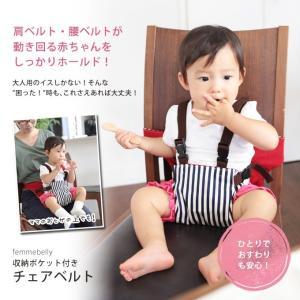 チェアベルト 収納ポケット付き ベビーチェア キッズチェア  ポケッタブル 離乳食 お食事 日本製 メール便可[M便 19/20]|femmebelly