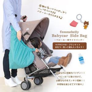 ベビーカー用バッグ ママバッグ ベビーカー収納バッグ ベビーカー ベビーカーサイドバック 日本製 メール便可 [M便 1/2]|femmebelly