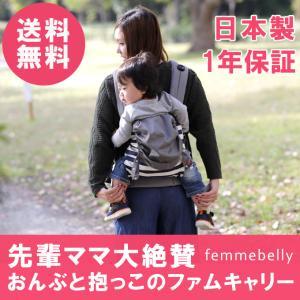 ベビーキャリー おんぶ紐 ファムキャリー だっこ紐 メッシュベビーキャリー 日本製 ファムベリー 抱っこひも おんぶひも 送料無料|femmebelly