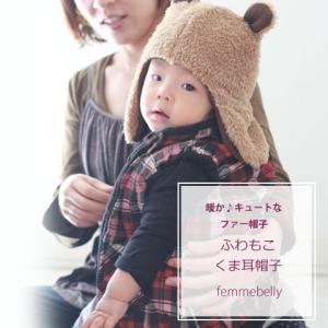 ファー帽子 ベビー帽子 赤ちゃん帽子 耳 くま耳 かわいい ベビー 帽子 秋冬 日本製 メール便可 [M便 3/4]|femmebelly