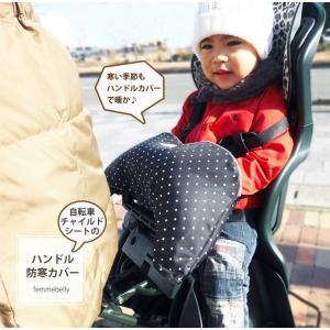 自転車ハンドルカバー チャイルドシート用 ママチャリ 防寒 ハンドルカバー 子供 ママ 自転車 日本製 【メール便不可】|femmebelly