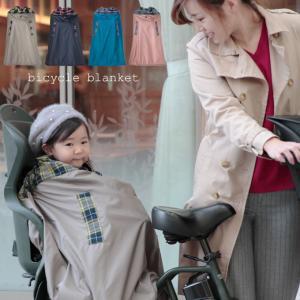 フリース自転車防寒カバー 自転車チャイルドシート 子供用 登園 防寒 ベビーカー ネックウォーマー付 日本製 【メール便不可】|femmebelly