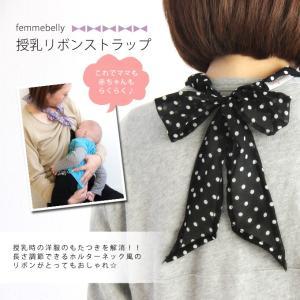 授乳ストラップ 授乳紐 授乳ひも 授乳リボンストラップ 授乳服 日本製【メール便OK】[M便 2/10]|femmebelly