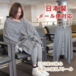 授乳ストール 授乳ケープ ナーシングケープ ダブルガーゼ 360度安心授乳ケープ 多機能 日本製 メール便可 [M便 19/20]|femmebelly