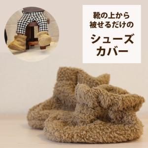 ベビーシューズカバー ベビー靴 ベビーシューズ シューズカバー 巾着袋付き メール便可 日本製[M便 9/10]|femmebelly