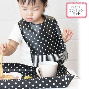 ランチョンマット お食事マット 離乳食 ビニールコーティング 日本製 メール便可 [M便 1/5]|femmebelly